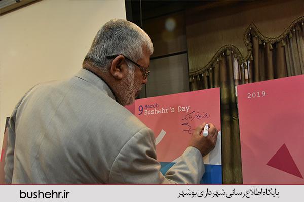 روز بوشهر