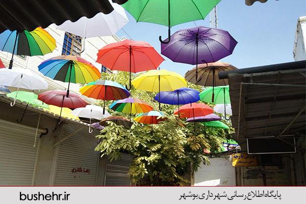 کوچه چتری