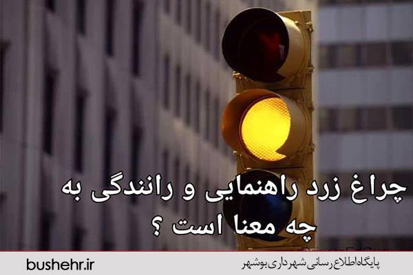 رییس اداره حمل و نقل و ترافیک شهرداری بندر بوشهر اظهار داشت : چراغ زرد راهنمایی و رانندگی در حکم  چراغ قرمز است و بی توجهی به این مورد مهم قابل اغماض نیست